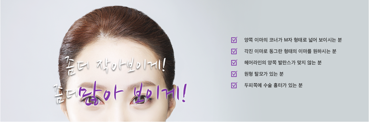 hairline-KOREAN